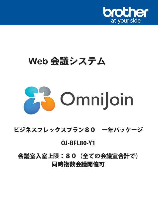 【新品/取寄品/代引不可】OmniJoin ビジネスフレックスプラン80 OJ-BFL80-Y1