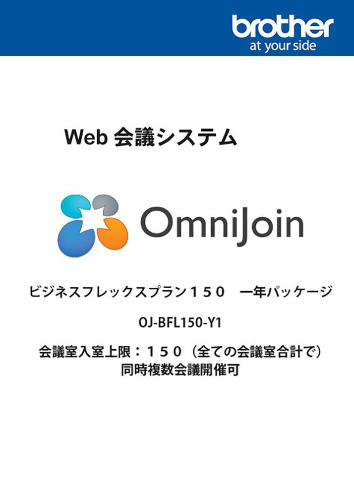 【新品/取寄品/代引不可】OmniJoin ビジネスフレックスプラン150 OJ-BFL150-Y1