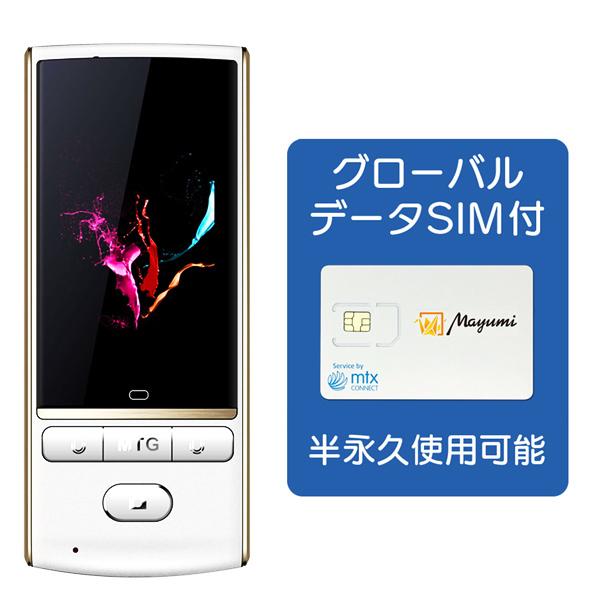 【新品/在庫あり】次世代AI音声翻訳機 グローバルデータSIM付き Mayumi3 ホワイト MU-001-03W