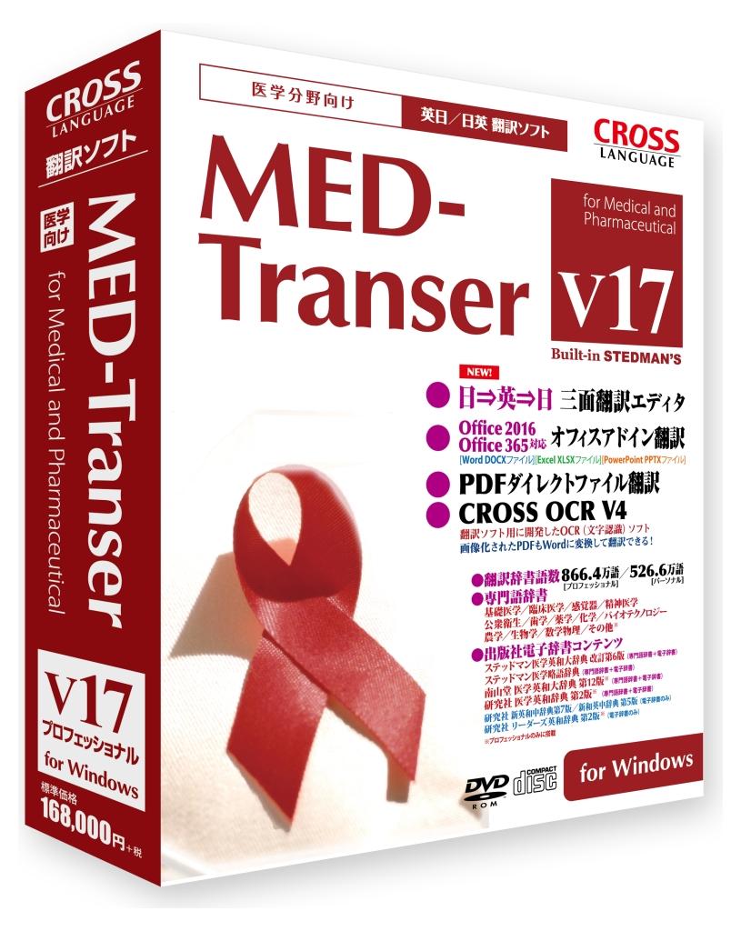 【新品/取寄品/代引不可】MED-Transer V17 プロフェッショナル for Windows 11754-01