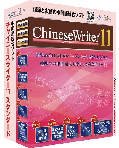 【新品/取寄品/代引不可】ChineseWriter11 スタンダード アカデミック CW11-SAC