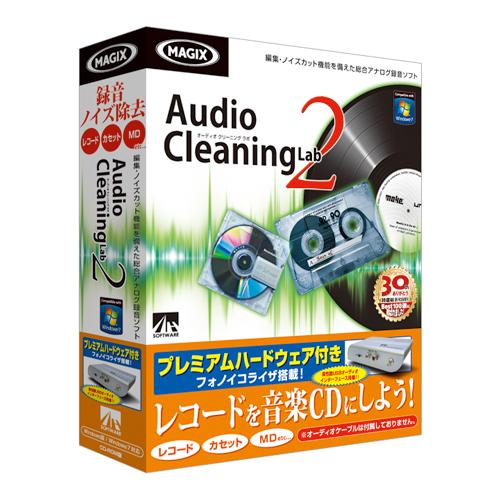 【新品/取寄品/代引不可】Audio Cleaning Lab 2 プレミアムハードウェア付き SAHS-40785