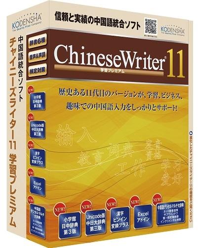 【新品/取寄品/代引不可】ChineseWriter11 学習プレミアム アカデミック CW11-PAC