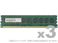 【新品/取寄品/代引不可】Mac用 PC3-10600 (DDR3-1333) 240Pin UnbufferedDIMMwithECC 2GB×3枚 6年保証 ADM10600D-E2G3