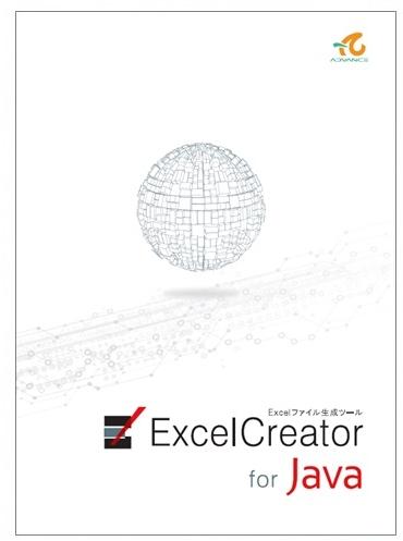 【新品/取寄品/代引不可】ExcelCreator for Java