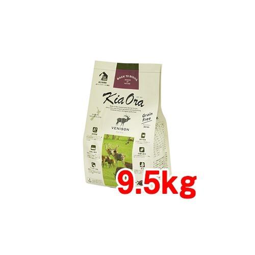 【通販限定/新品/取寄品/代引不可】キアオラ ドッグフード ベニソン 9.5kg