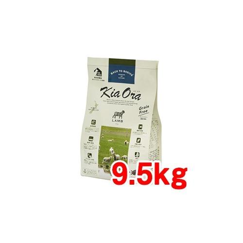 【通販限定/新品/取寄品/代引不可】キアオラ ドッグフード ラム 9.5kg