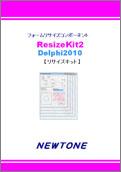 【新品/取寄品/代引不可】ResizeKit2 RAD Studio XE7