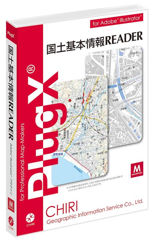 【新品/取寄品/代引不可】PlugX-国土基本情報Reader (Macintosh版) アカデミック