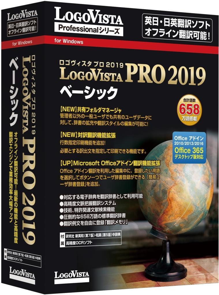 【新品/取寄品/代引不可】LogoVista PRO 2019 ベーシック LVXESX19WV0