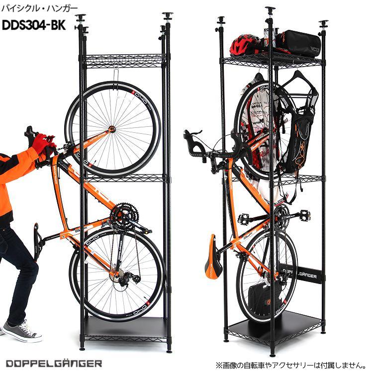 【新品/取寄品/代引不可】DOPPELGANGER バイシクルハンガー DDS304-BK  自転車 収納ラック【北海道・沖縄・離島配送不可】