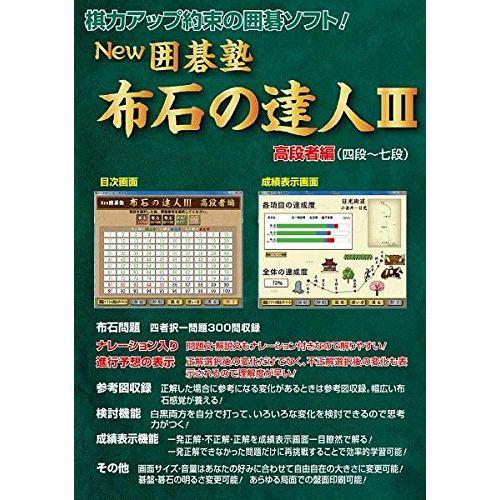 【新品/取寄品】NEW囲碁塾布石の達人III高段者編