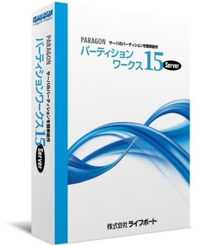 【新品/取寄品/代引不可】Paragon パーティションワークス15 Server
