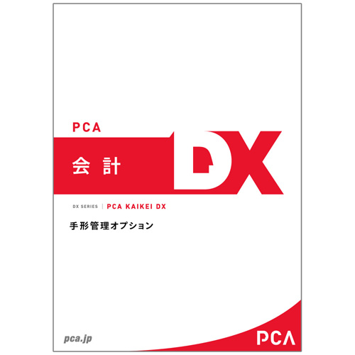 【新品/取寄品/代引不可】PCA会計DX 手形管理オプション 10CAL PKAITEGATADX10C