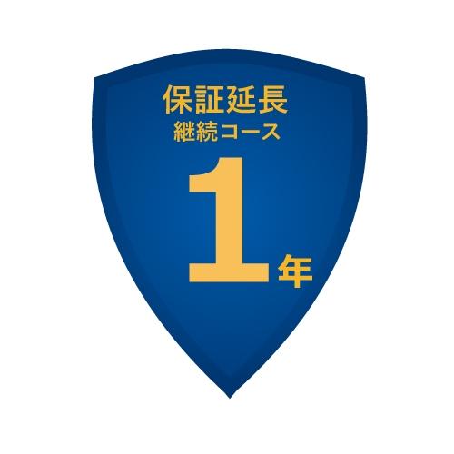 【新品/取寄品/代引不可】保証延長サービスパック 1年継続コース タイプE ESP-S1E