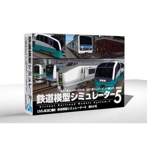 【新品/取寄品】鉄道模型シミュレーター5 第9A号