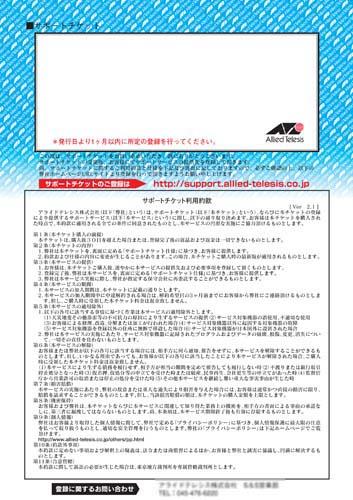 【新品/取寄品/代引不可】AT-G9ZX デリバリースタンダード1年保守【サポートチケット】 0079RA0