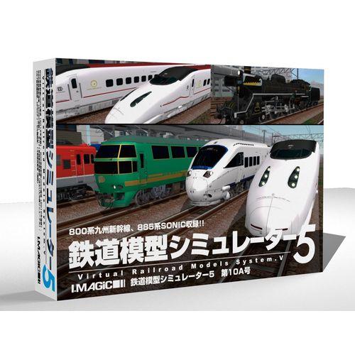 【新品/取寄品】鉄道模型シミュレーター5第10A号