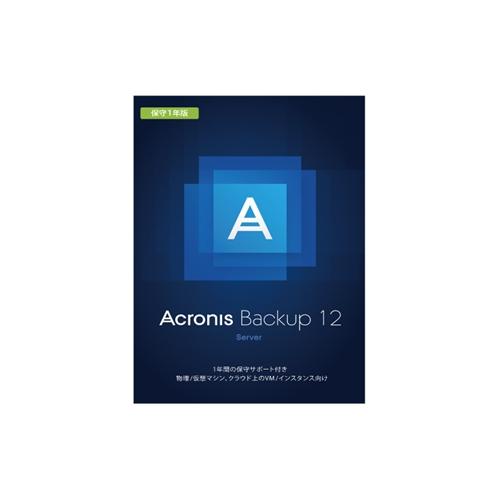 【新品/取寄品/代引不可】Acronis Backup 12 Server License incl. AAS BOX B1WYBSJPS91
