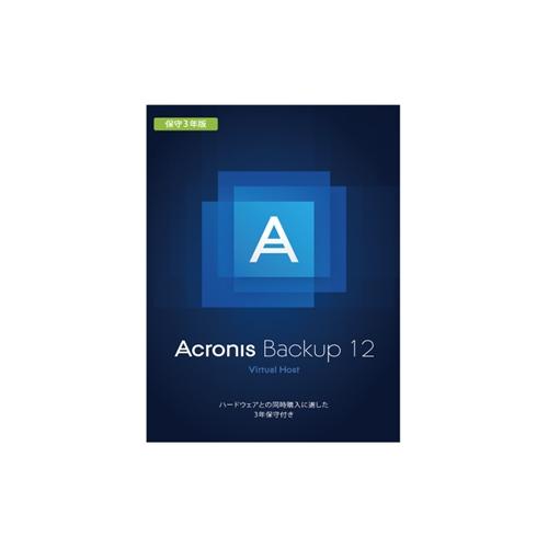 【新品/取寄品/代引不可】Acronis Backup 12 Virtual Host License incl. 3 Years Maintenance AAS BOX V2PYB3JPS91