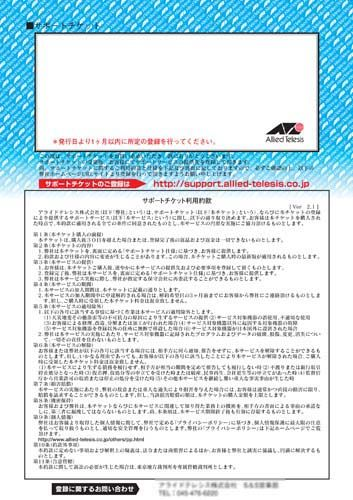 【新品/取寄品/代引不可】CentreCOM MR820TRX オンサイトスタンダード更新保守【サポートチケット】 26824G4