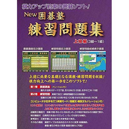 【新品/取寄品】NEW囲碁塾練習問題集 上級者編