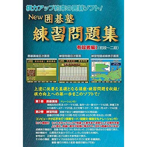 【新品/取寄品】NEW囲碁塾練習問題集 有段者編I