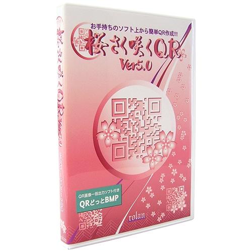 【新品/取寄品/代引不可】QRコード作成ソフト 桜さく咲くQR Ver5.0 SAKUQR5