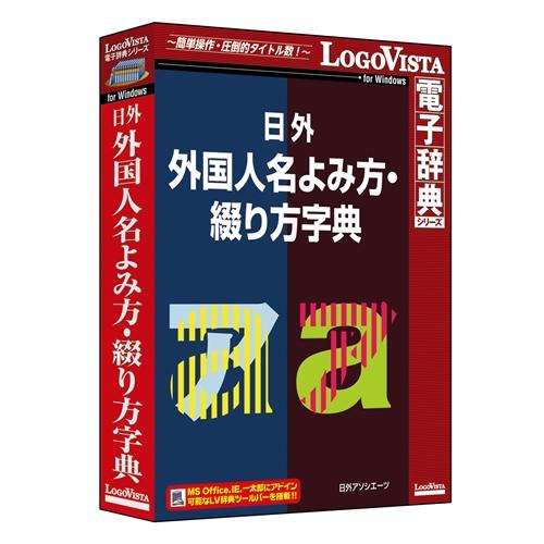【新品/取寄品/代引不可】日外 外国人名よみ方・綴り方字典 LVDNA11010WR0