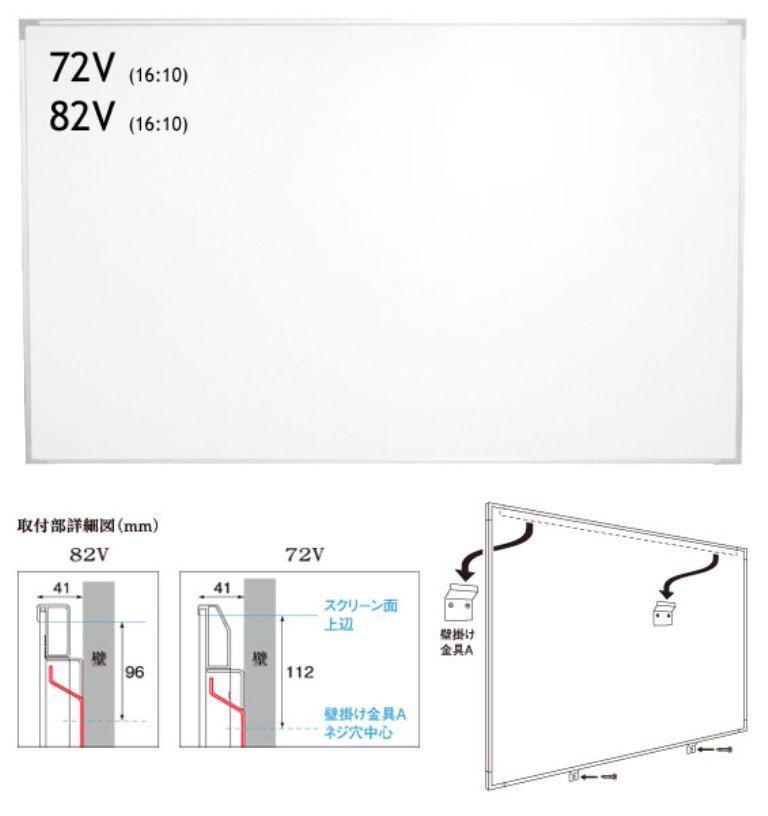 【新品/取寄品/代引不可】72インチワイド壁掛けスクリーンボード(アスペクト比16:10) WOL-BR72V