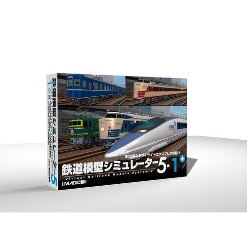 【新品/取寄品】鉄道模型シミュレーター5-1+