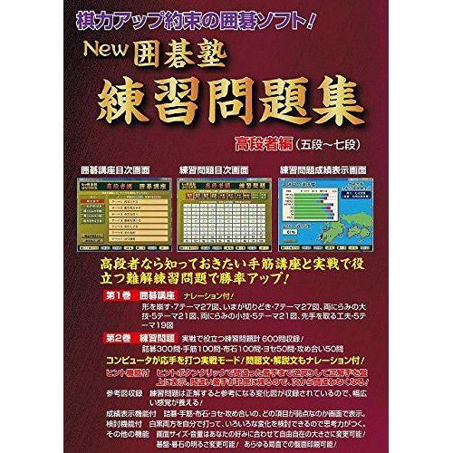 【新品/取寄品】NEW囲碁塾練習問題集高段者編