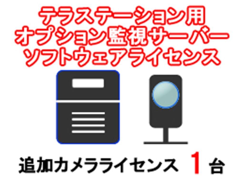 【新品/取寄品/代引不可】テラステーション用オプション 監視サーバーソフトウェア ライセンス カメラ1台 OP-LP-CAM1