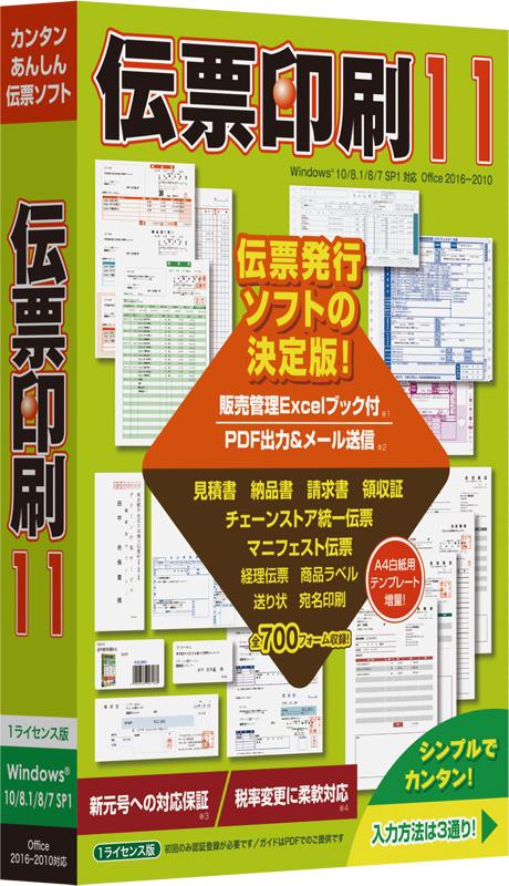 【新品/取寄品/代引不可】伝票印刷 11 CIDD48