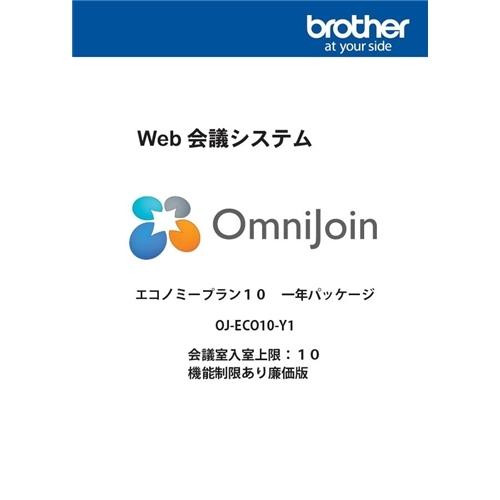 【新品/取寄品/代引不可】OmniJoin エコノミープラン10 OJ-ECO10-Y1