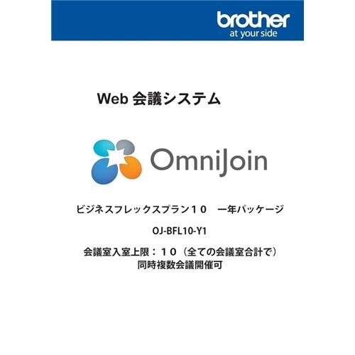 【新品/取寄品/代引不可】OmniJoin ビジネスフレックスプラン10 OJ-BFL10-Y1