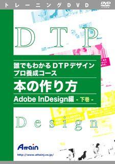 【新品/取寄品/代引不可】誰でもわかるDTPデザインプロ養成コース 本の作り方 Adobe InDesign編 下巻 ATTE-624