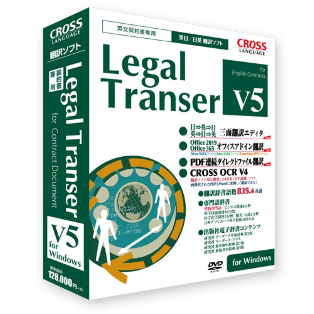 【新品/取寄品/代引不可】Legal Transer V5 11846-01