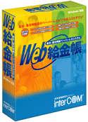 【新品/取寄品/代引不可】Web給金帳 V3 for 給与大臣 100CL 1年保守付パック 1175033