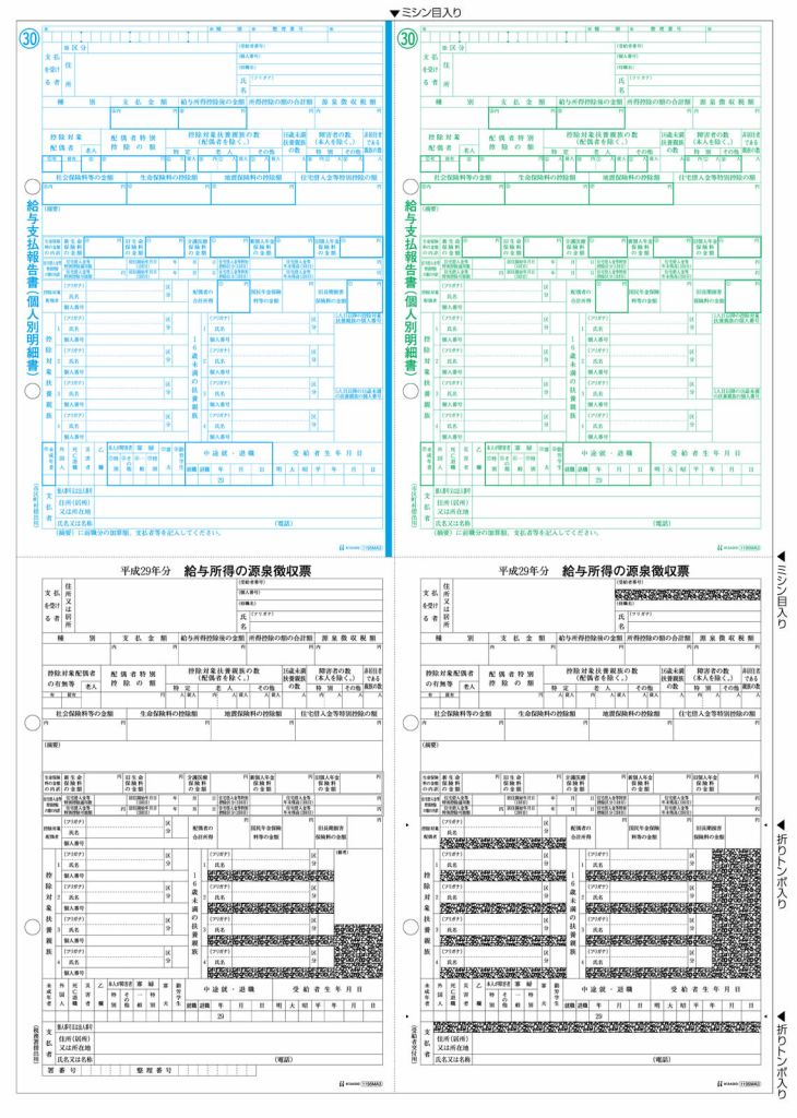 【新品/取寄品/代引不可】OP1195MA3 所得税源泉徴収票 A3 4面レーザプリンタ用(100枚入り) OP1195MA3