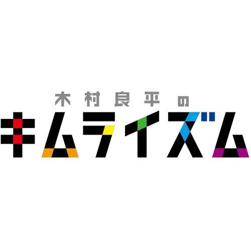 【新品/取寄品】木村良平のキムライズム