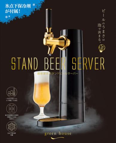 【新品/取寄品】スタンドビールサーバー 2019 GH-BEERO-BK ブラック