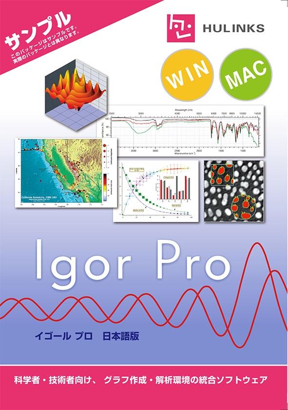 【新品/取寄品/代引不可】Igor Pro 8 日本語版 ダウンロード版
