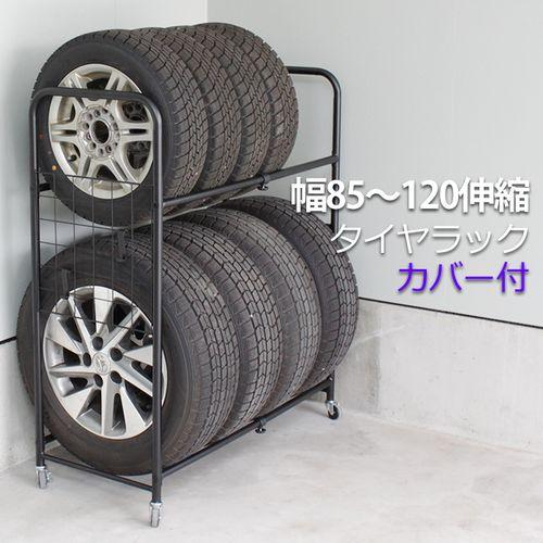 【新品/取寄品/代引不可】ミヤグチ企販 伸縮式タイヤラック TL-735 【北海道・沖縄・離島配送不可】