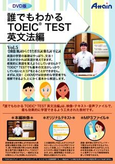 【新品/取寄品/代引不可】誰でもわかるTOEIC TEST 英文法編 Vol.5 ATTE-620