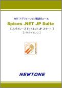 【新品/取寄品/代引不可】Spices.NET JP VSIP Suite 1PCライセンス