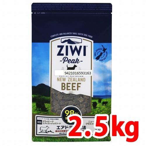 【通販限定/新品/取寄品/代引不可】ジウィピークエアドライドッグフードNZGフェッドビーフ 2.5kg