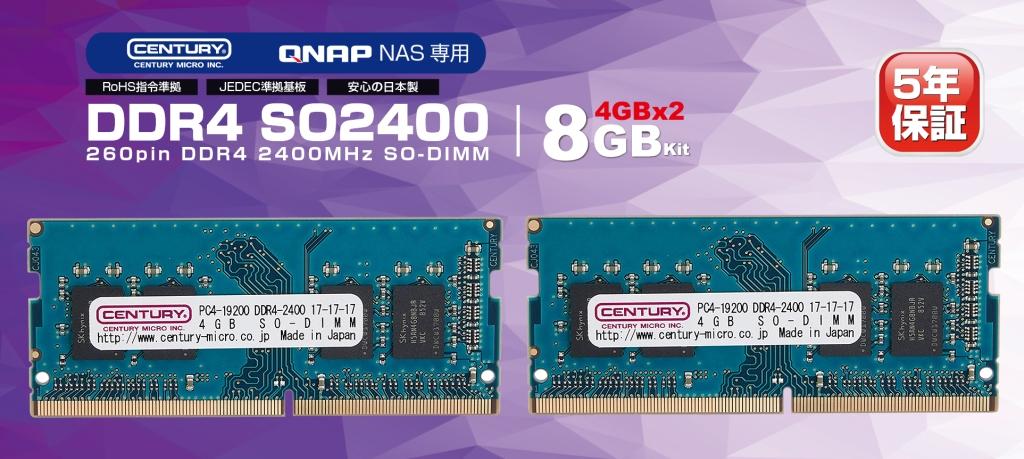 【新品/取寄品/代引不可】DDR4-2400 8GB(4GB x2キット)Non-ECC Unbuffered 2400MHz 4GBx2枚 17.0 QNAP向 増設メモリ 対応機種:TS-x73 シリーズ リテールパッケージ DDR4-SO2400