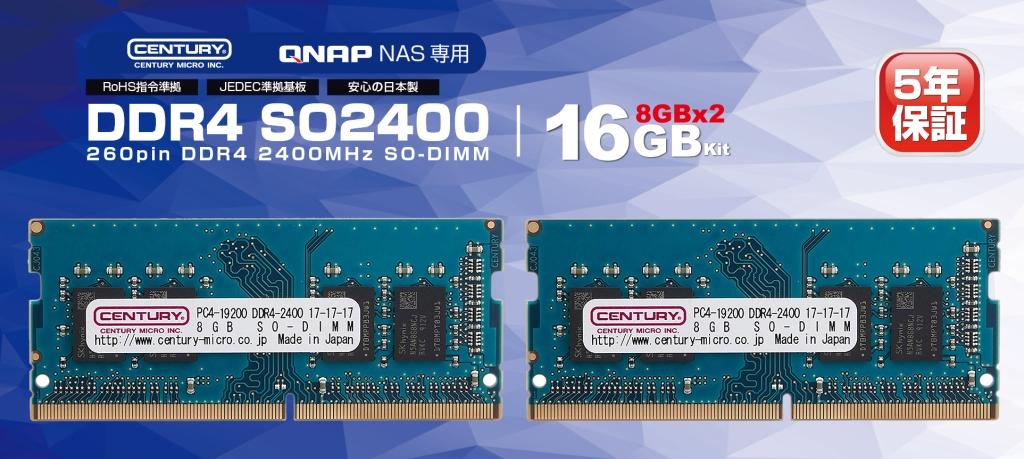 【新品/取寄品/代引不可】DDR4-2400 16GB(8GB x2キット)Non-ECC Unbuffered 2400MHz 8GBx2枚 17.0 QNAP向 増設メモリ 対応機種:TS-x73 シリーズ リテールパッケージ DDR4-SO240