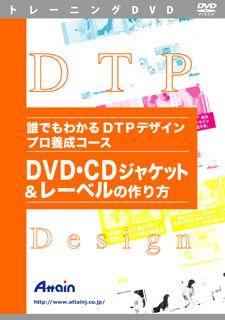 【新品/取寄品/代引不可】誰でもわかる DTPデザインプロ養成コース DVDジャケット&レーベルの作り方 ATTE-625
